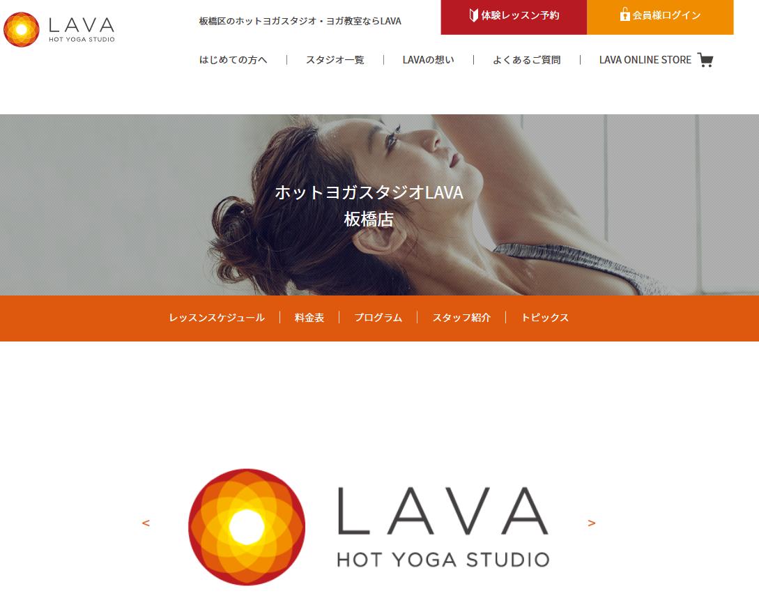 ホットヨガスタジオLAVA板橋店キャプチャ