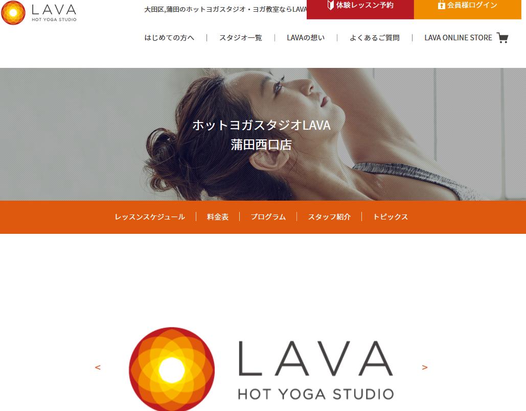ホットヨガスタジオLAVA蒲田西口店キャプチャ