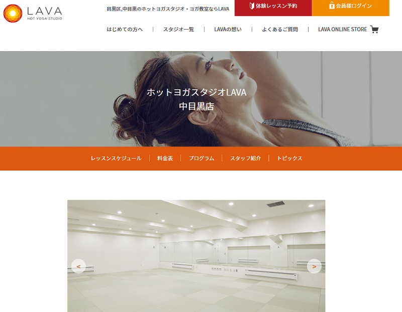 ホットヨガスタジオLAVA中目黒店キャプチャ