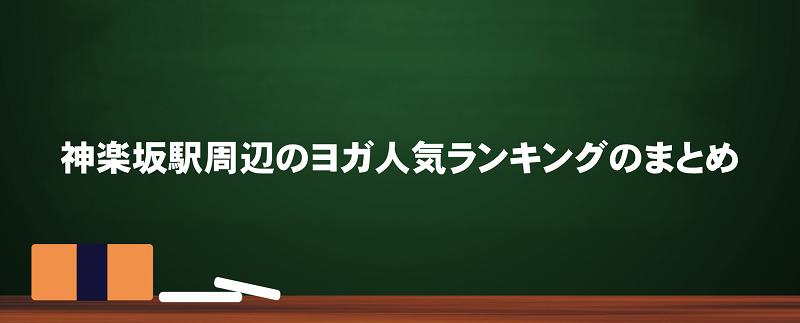 神楽坂駅周辺のヨガ人気おすすめランキングのまとめ