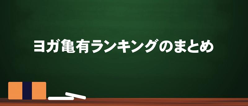 亀有駅周辺のヨガ人気おすすめランキングのまとめ