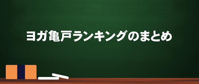 亀戸駅周辺のヨガ人気おすすめランキングまとめ