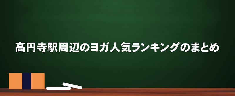 高円寺駅周辺のヨガ人気おすすめランキングのまとめ