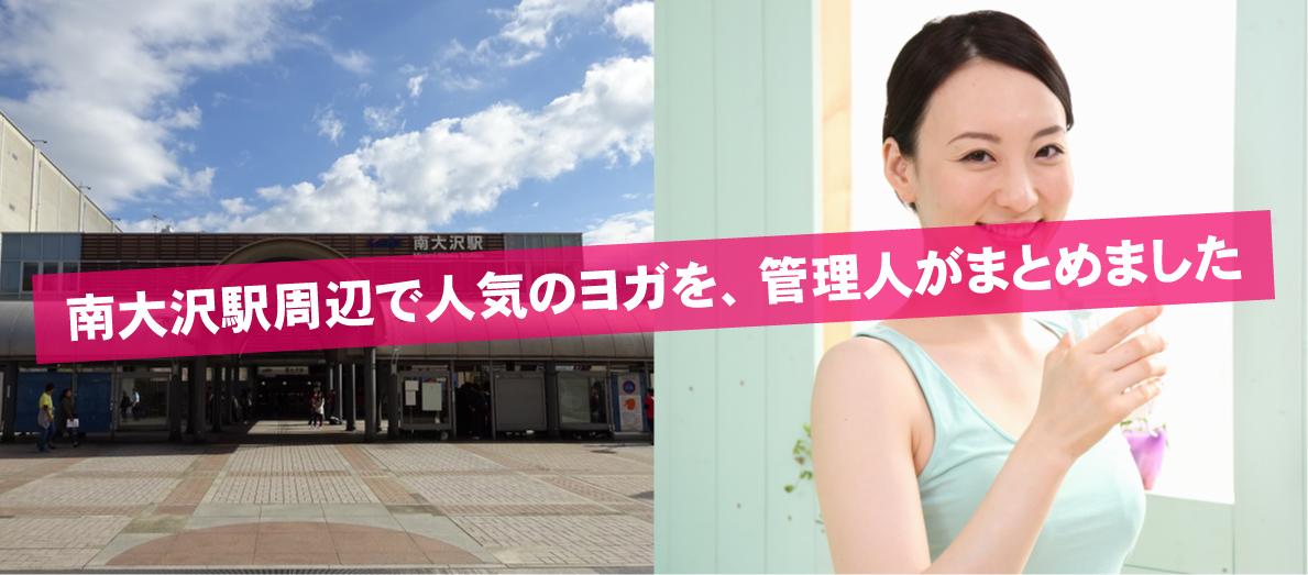 南大沢駅周辺の人気おすすめヨガを、管理人がまとめました