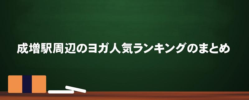 成増駅周辺のヨガ人気おすすめランキングのまとめ