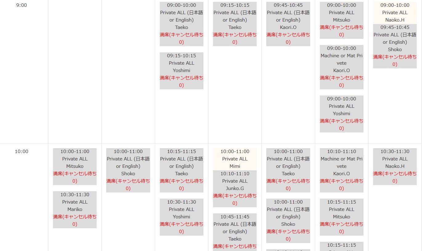 ヨガ六本木スケジュール例