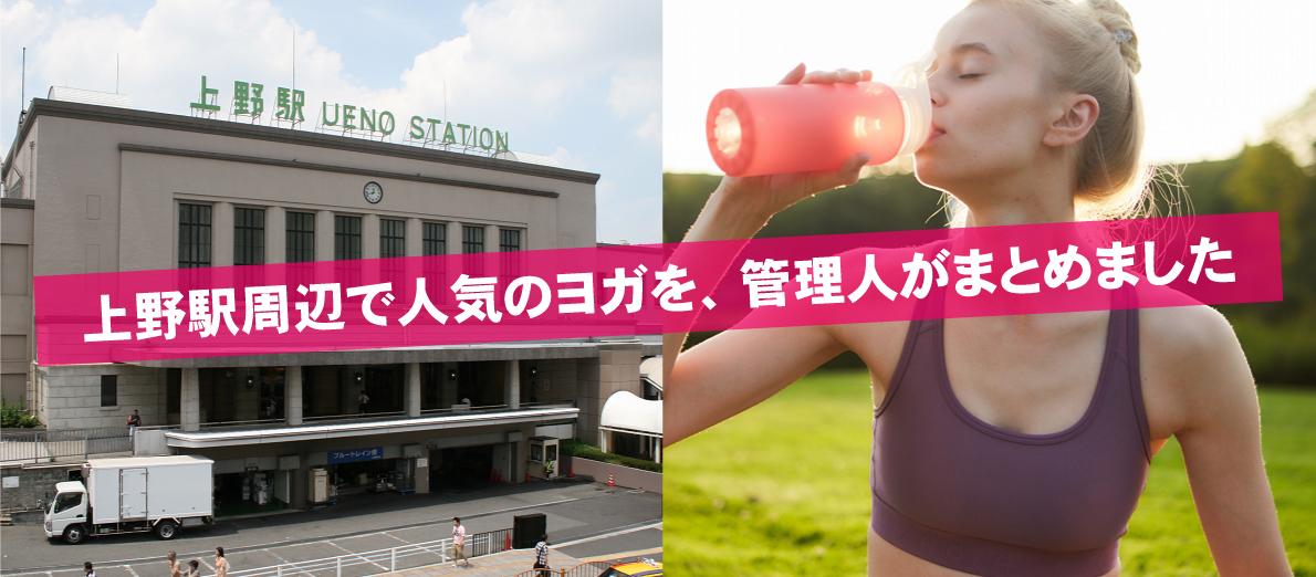 上野駅周辺の人気おすすめヨガを、管理人がまとめました