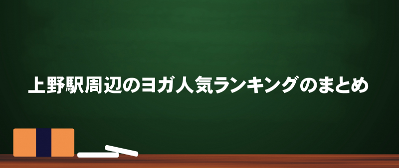 上野駅周辺のヨガ人気おすすめランキングのまとめ