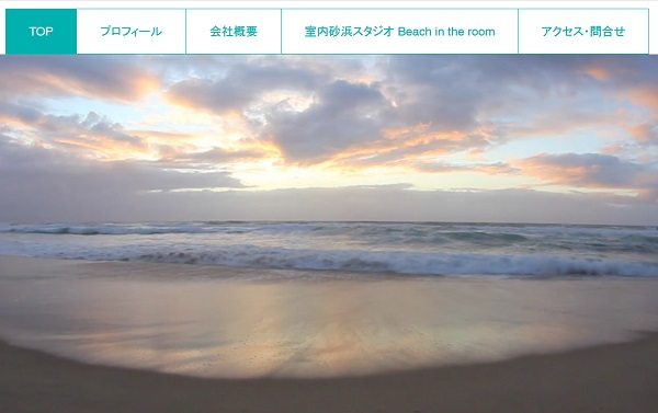 Beach in the roomキャプチャ