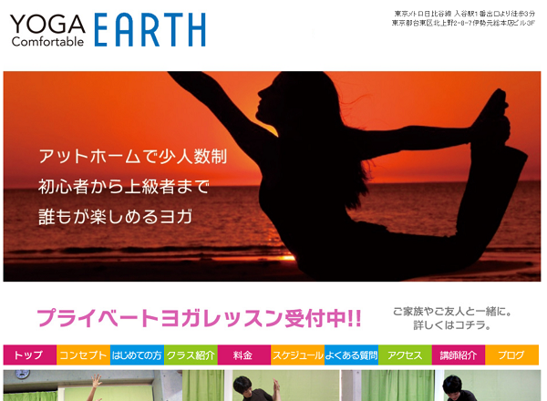 YOGA Comfortable EARTHキャプチャ