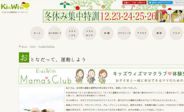 リラックス&フローヨガ KidsWithキャプチャ