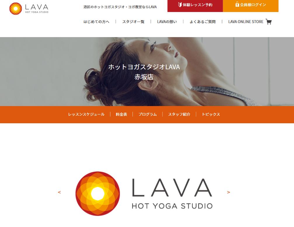 ホットヨガスタジオLAVA赤坂店のキャプチャ