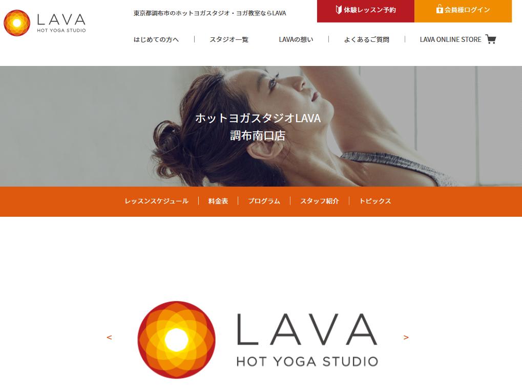 ホットヨガスタジオLAVA調布南口店のキャプチャ