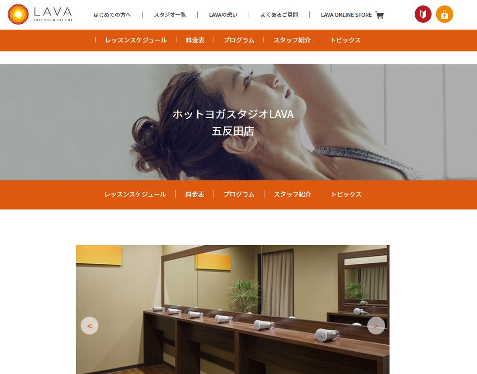 ホットヨガスタジオLAVA五反田店のキャプチャ