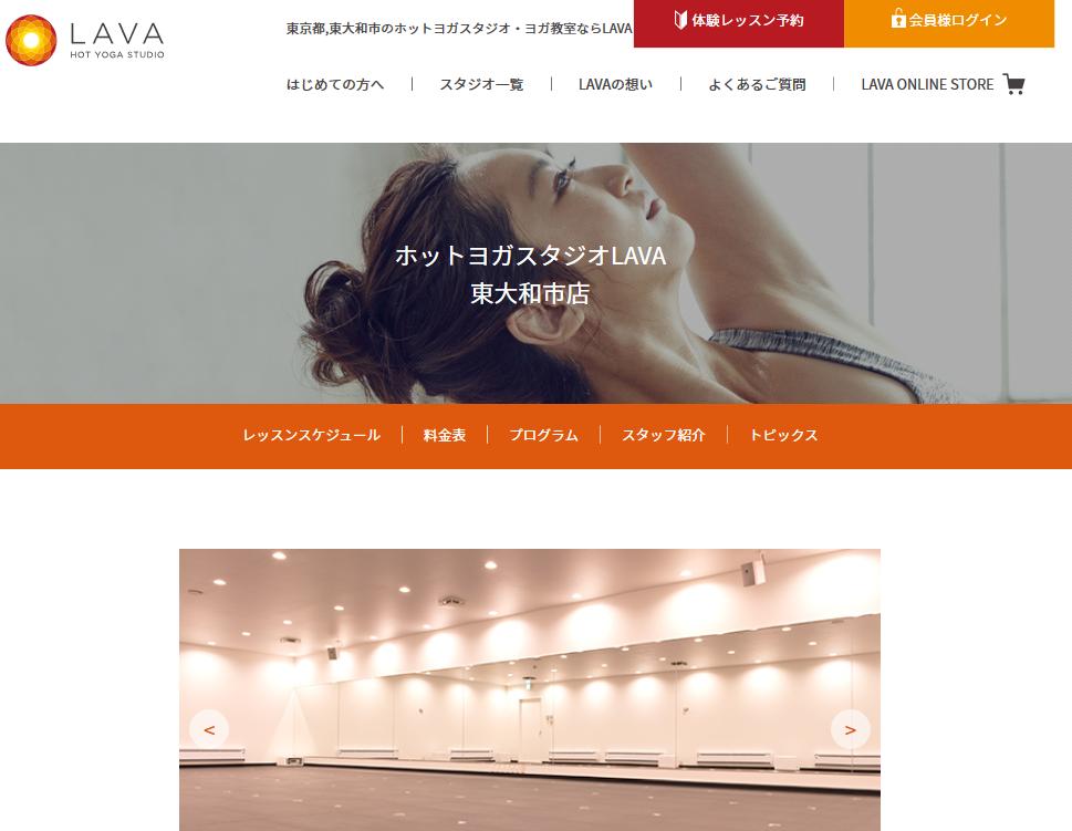 ホットヨガスタジオLAVA東大和市店のキャプチャ