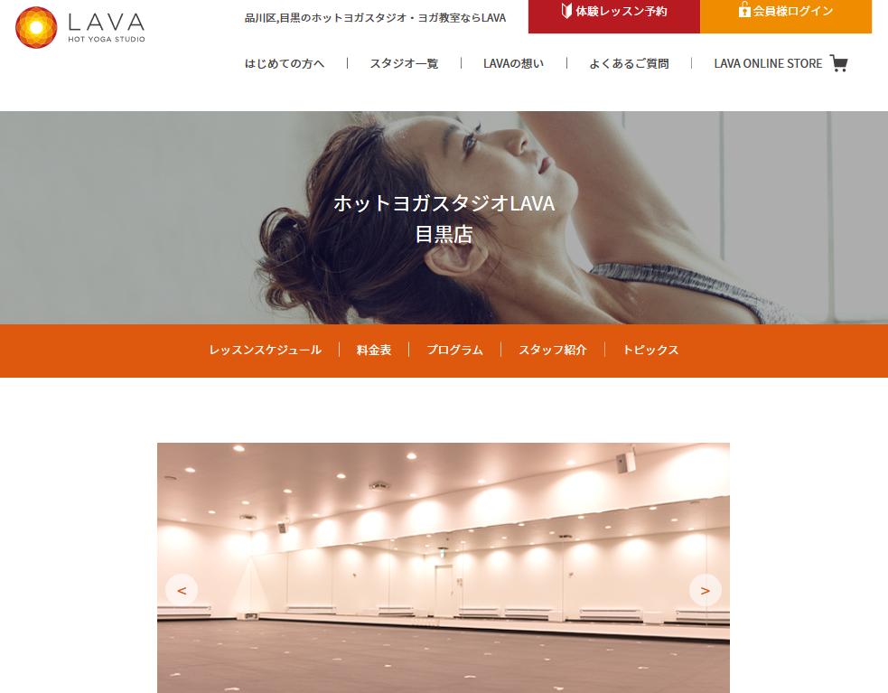 ホットヨガスタジオLAVA目黒店のキャプチャ