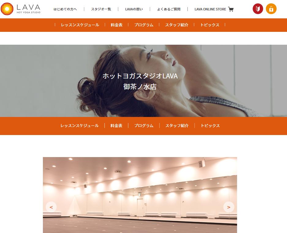 ホットヨガスタジオLAVA御茶ノ水店のキャプチャ
