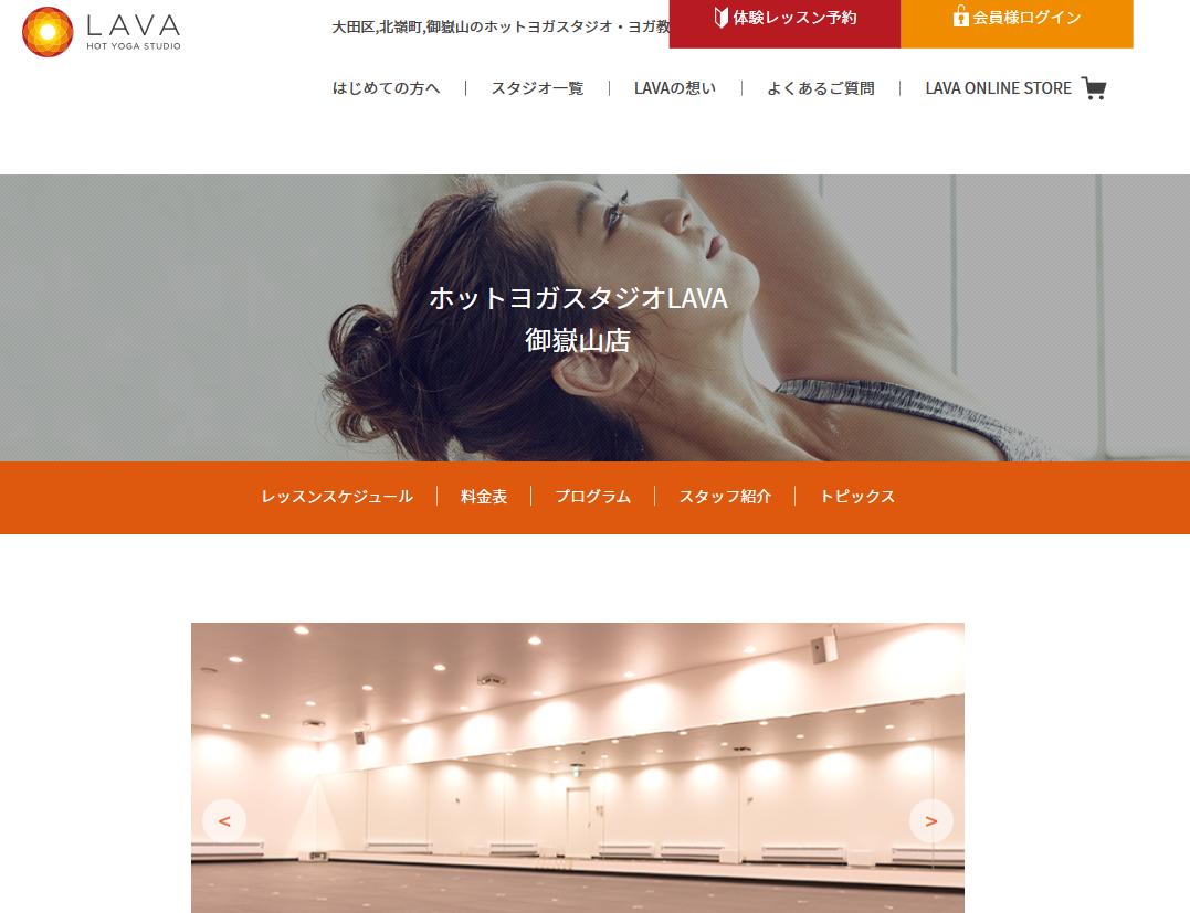 ホットヨガスタジオLAVA御嶽山店のキャプチャ