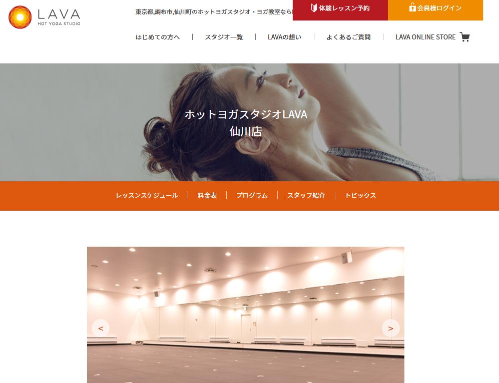 ホットヨガスタジオLAVA仙川店のキャプチャ
