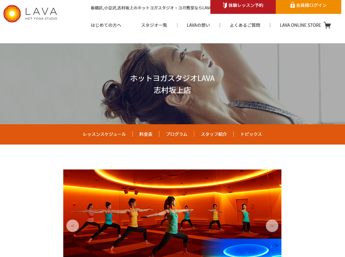 ホットヨガスタジオLAVA志村坂上店のキャプチャ