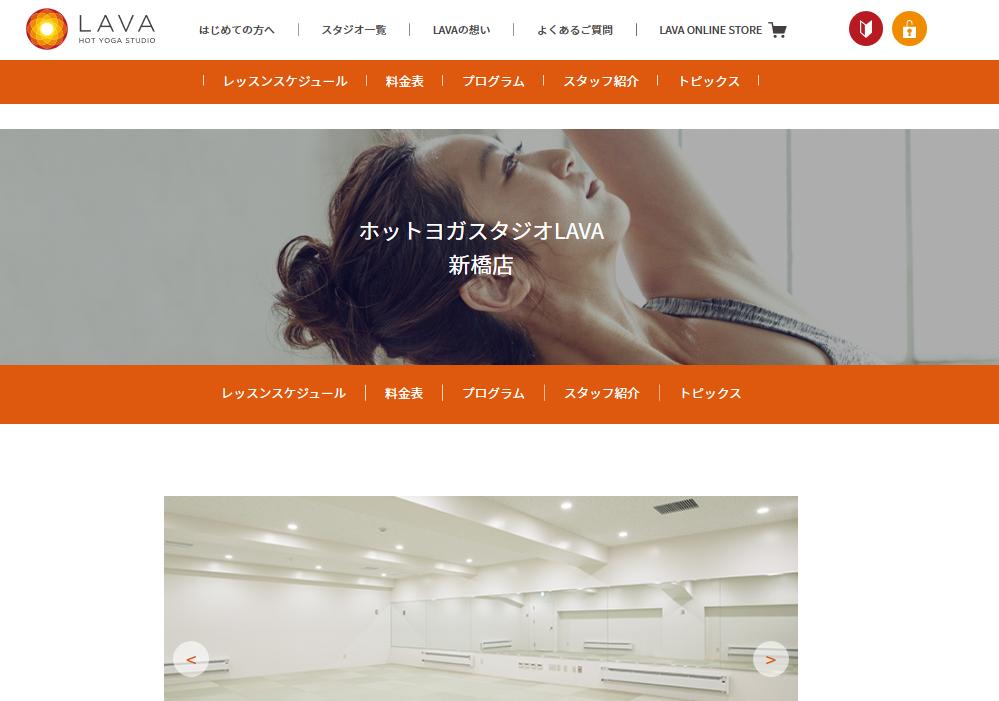 ホットヨガスタジオLAVA新橋店のキャプチャ