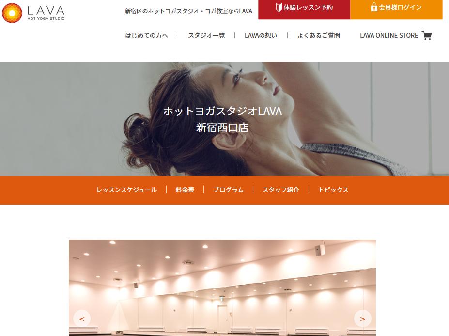 ホットヨガスタジオLAVA新宿西口店のキャプチャ