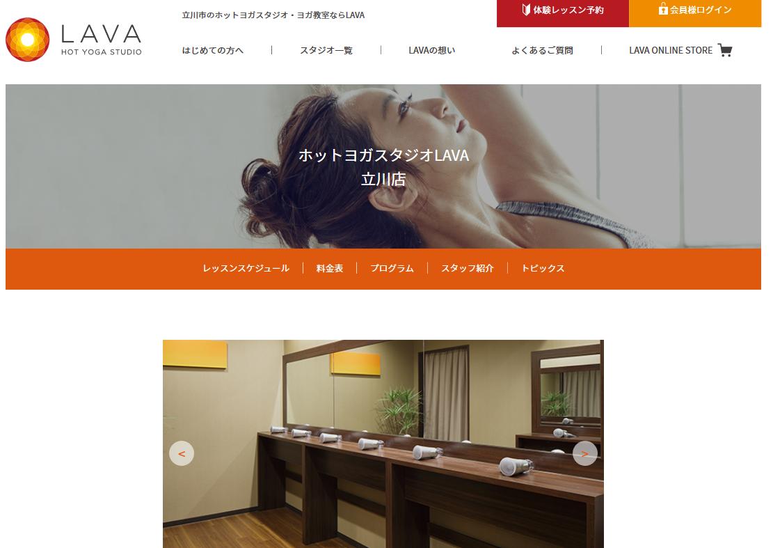 ホットヨガスタジオLAVA立川店のキャプチャ