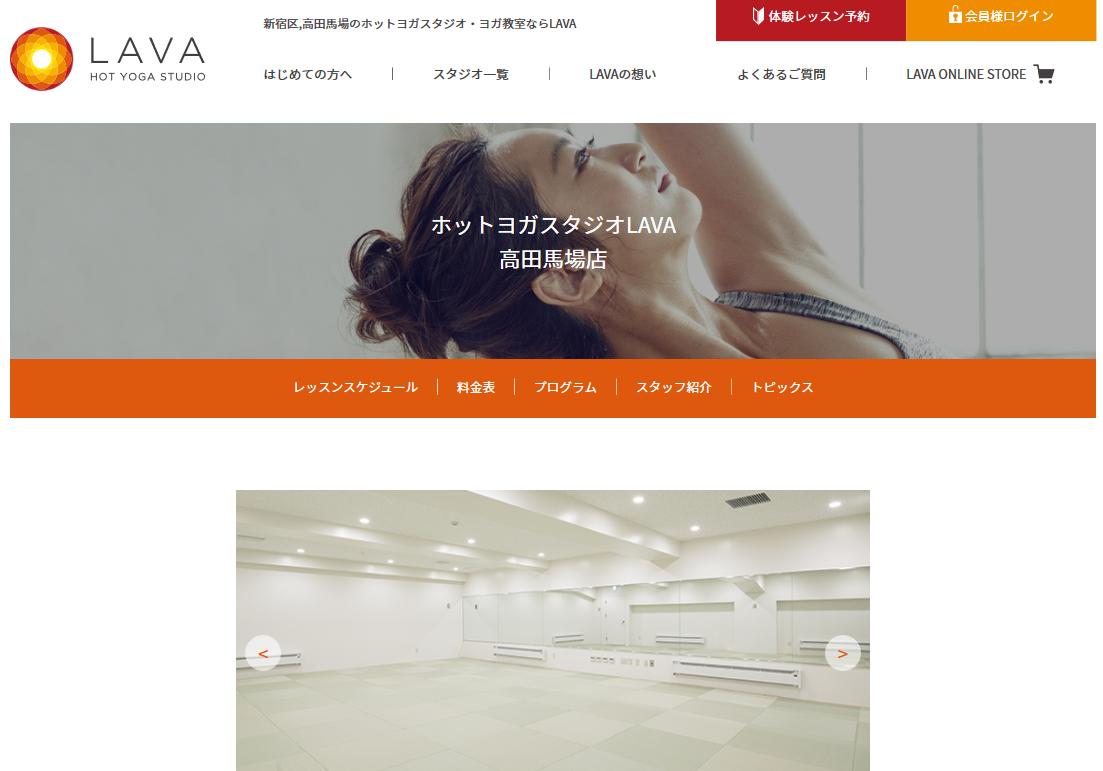 ホットヨガスタジオLAVA高田馬場店のキャプチャ