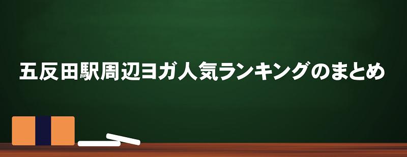五反田駅周辺のヨガ人気おすすめランキングのまとめ