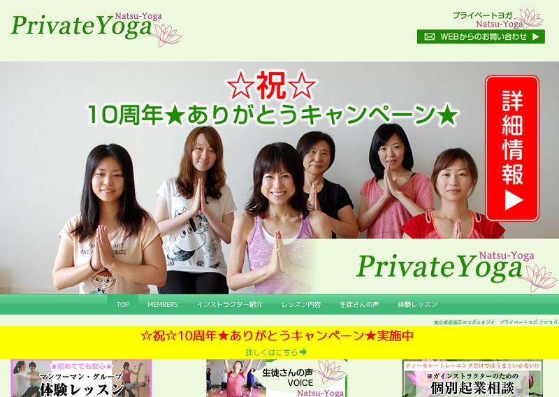 Natsu-Yogaキャプチャ