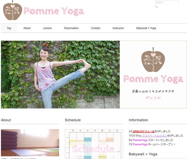 Pomme Yogaキャプチャ