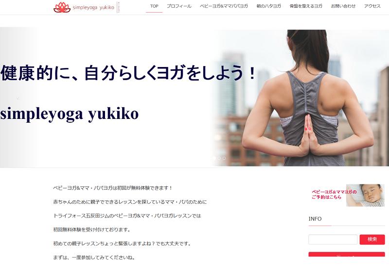Simple Yogaキャプチャ