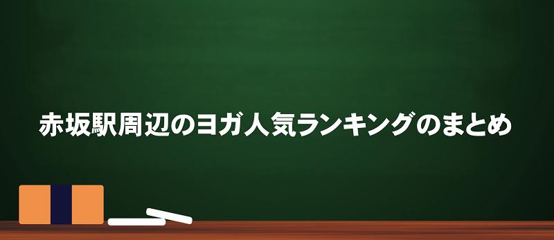 赤坂駅周辺のヨガ人気おすすめランキングのまとめ