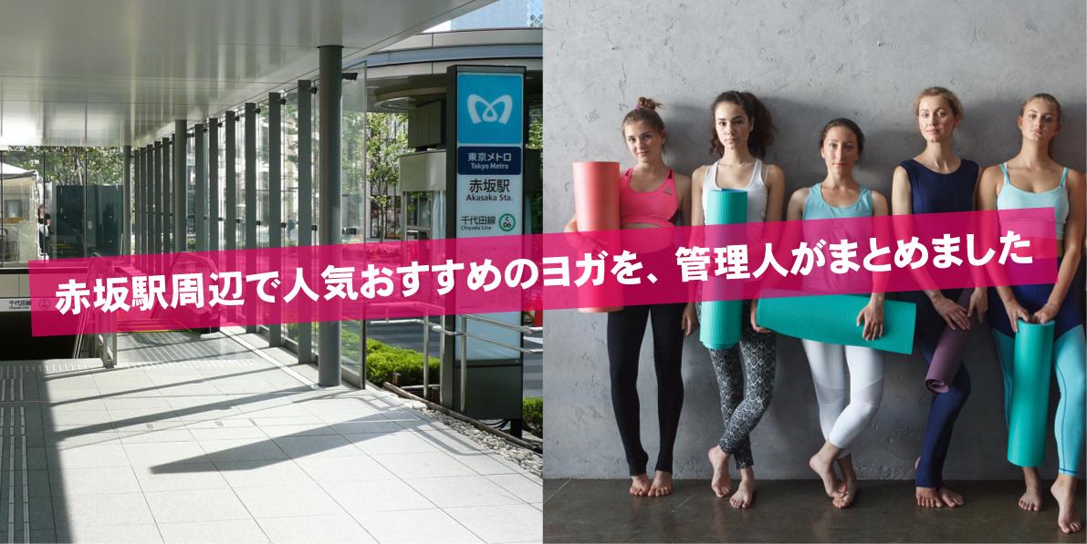 赤坂駅周辺の人気おすすめヨガを管理人がまとめました