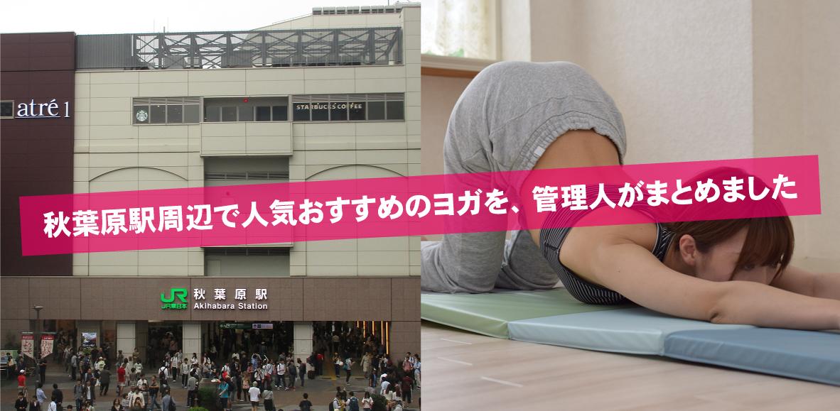 秋葉原駅周辺で人気おすすめのヨガを、管理人がまとめました