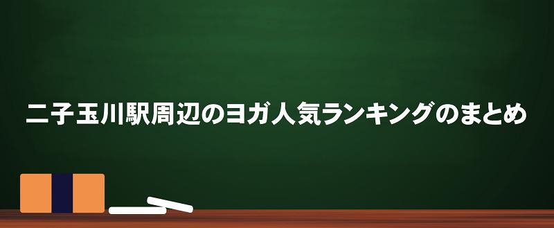 二子玉川駅周辺のヨガ人気おすすめランキングのまとめ