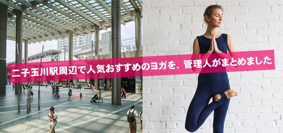 二子玉川駅周辺の人気おすすめヨガを管理人がまとめました