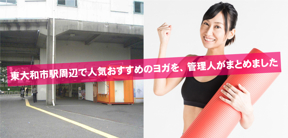 東大和市駅周辺にある人気おすすめヨガを、管理人がまとめました