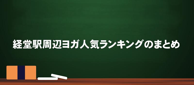 経堂駅周辺のヨガ人気おすすめランキング