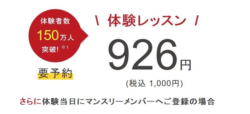 経堂駅周辺のヨガ体験レッスン