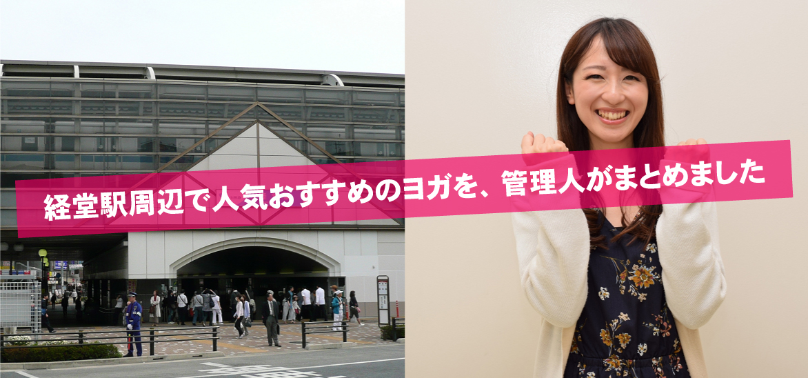 経堂駅周辺の人気おすすめヨガを管理人がまとめました