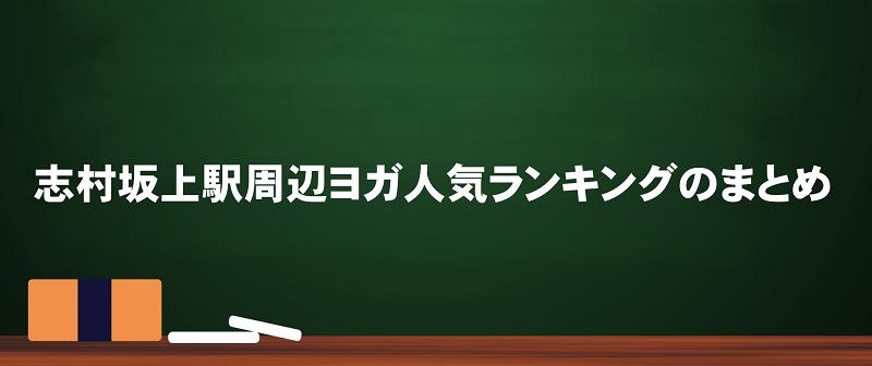 志村坂上駅周辺のヨガ人気おすすめランキングのまとめ
