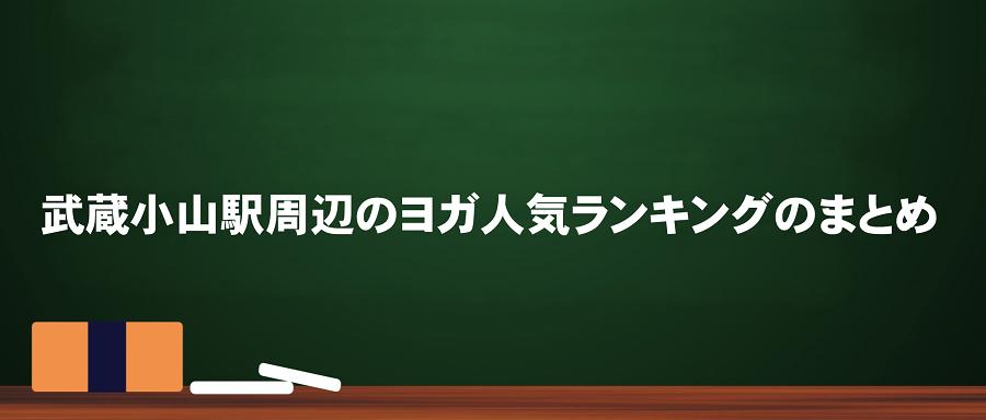武蔵小山駅周辺のヨガ人気おすすめランキングのまとめ