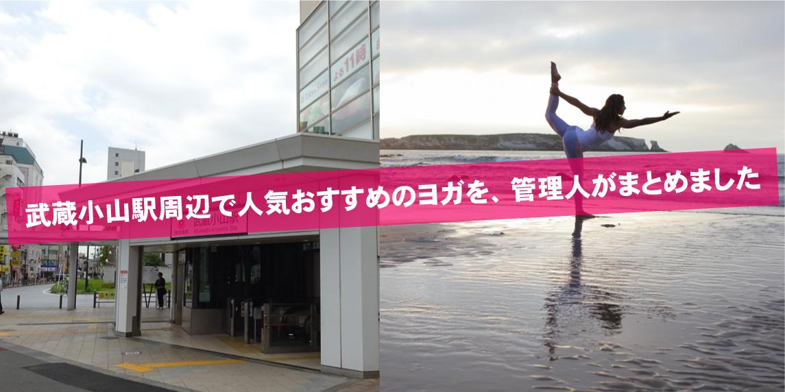 武蔵小山駅周辺の人気おすすめヨガを管理人がまとめました