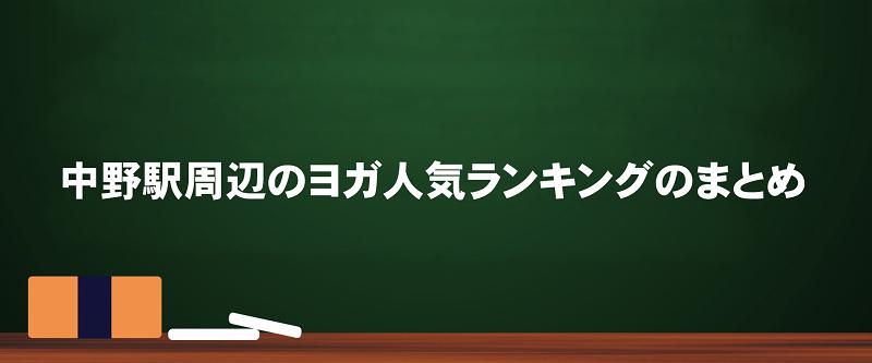 中野駅周辺のヨガ人気おすすめランキングのまとめ
