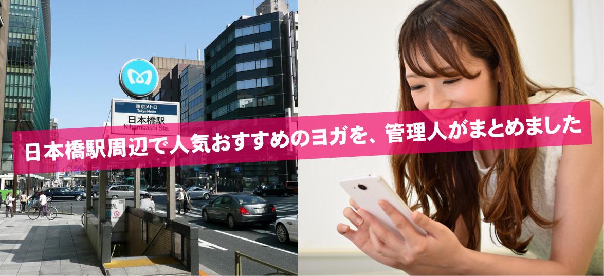 日本橋駅周辺の人気おすすめヨガを、かんりにんがまとめました