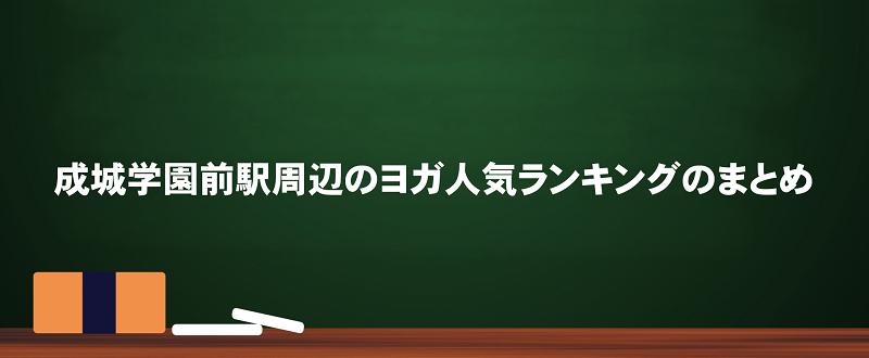 成城学園前駅周辺のヨガ人気おすすめランキングのまとめ