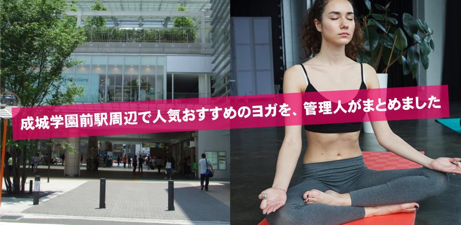 成城学園前駅周辺の人気おすすめヨガを管理人がまとめました