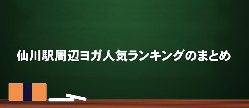 仙川駅周辺のヨガ人気おすすめランキング