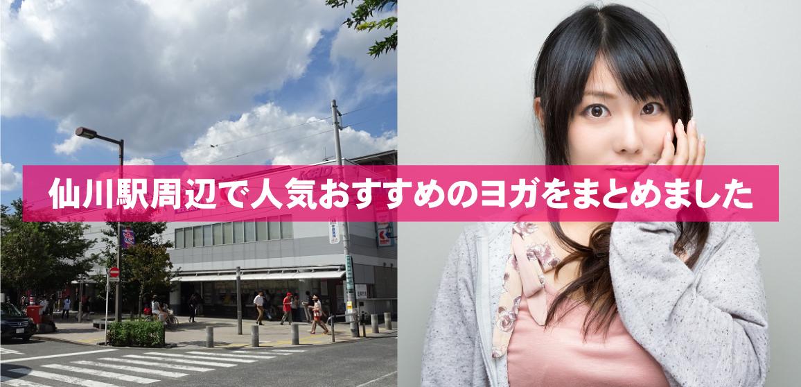 仙川駅周辺の人気おすすめヨガを、管理人がまとめました